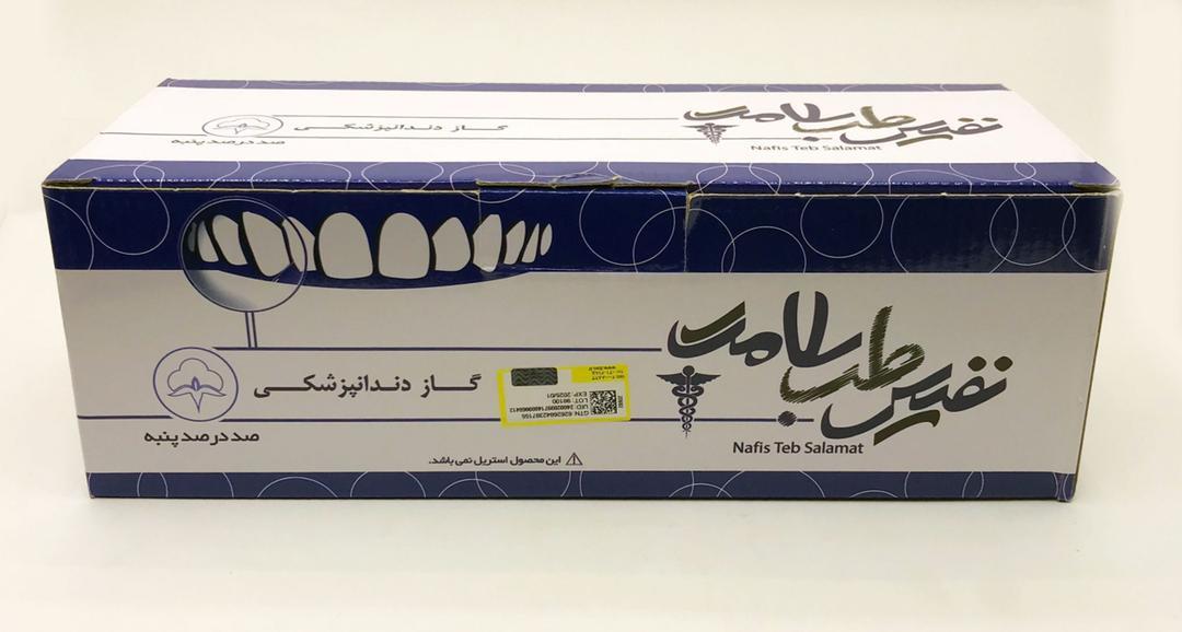 گاز دندانپزشکی نفیس طب سلامت | Dentistry Gauze